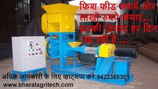 Floating Fish Feed making machine,floating fish feed pellet:whatsapp for more details:9423368301