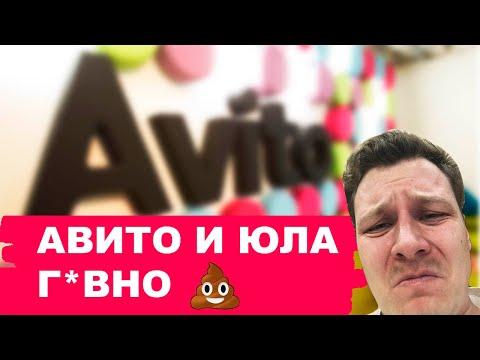 Авито и Юла - вся правда. Как продавать на досках объявлений Avito.ru и Youla.ru / Товарка / Торгаш
