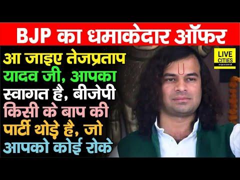 Tej Pratap Yadav को BJP ने दिया बड़ा ऑफर, आ जाइए हमारी पार्टी में, ये किसी के बाप की पार्टी थोड़े है