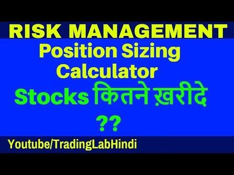 Position sizing calculator - Excel - Stocks कितने ख़रीदे ?? - Hindi -  Intraday trading strategies