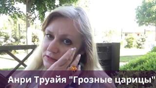видео Внутренняя и внешняя политика Анны Ивановны