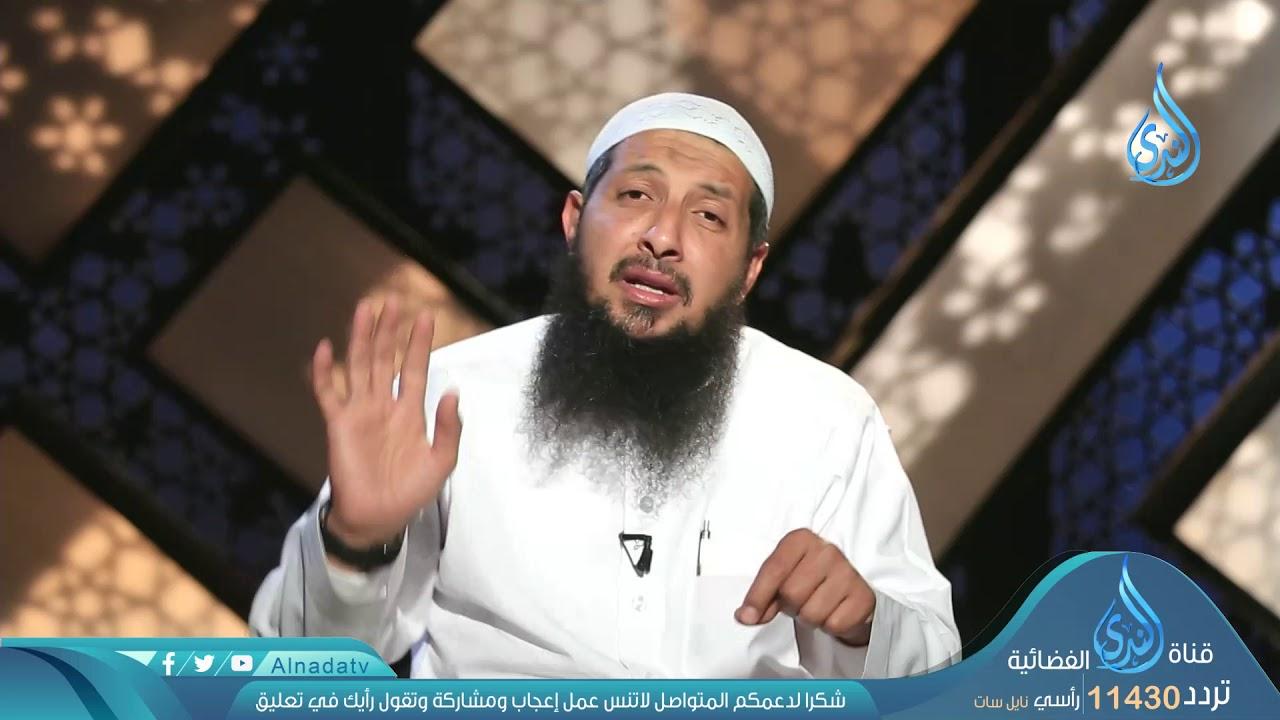 الندى:انظر تحت | ح17 | افهمها صح | الشيخ الدكتور عبد الرحمن الصاوي