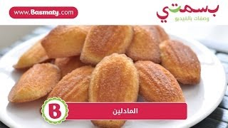 Repeat youtube video المادلين - How to Make Madeleines