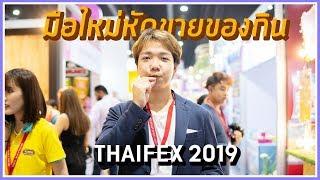 แบร์ฮักพาเที่ยวงานขายอาหารระดับทวีป มืออาชีพเพียบ (Thaifex2019)