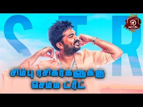 Simbu's Vandhaa Rajavaathaan Varuven Gets A Release Date | STR I Venkat Prabhu I Sundar.C