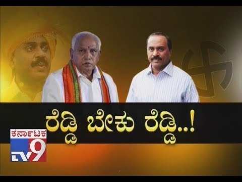 Reddy Beku Reddy: BSY Favors Janardhan Reddy, BJP High Comma