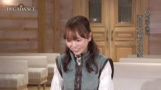 舞台「DECADANCE」ー太陽の子ー 東京公演:2020年1月24日(金)~2月1日(...