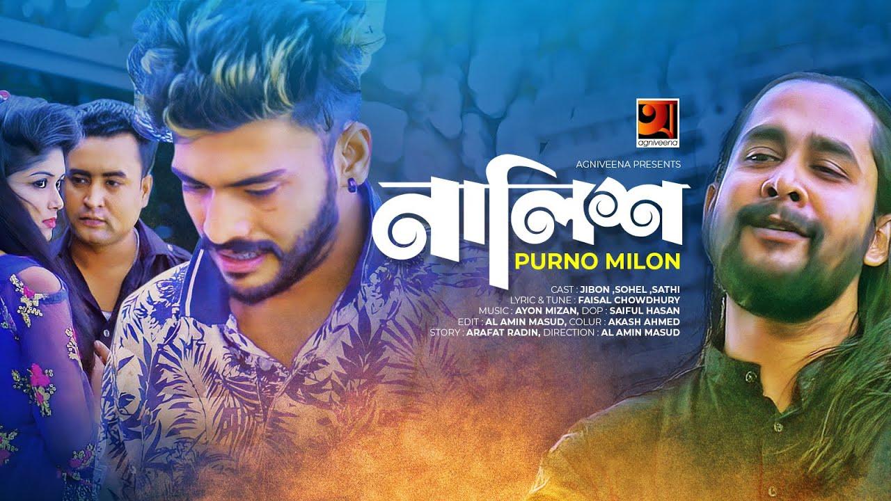 Nalish | নালিশ | Purno Milon | Faisal Chowdhury | New Music Video 2020 | Ayon Mizan |@G Series Music