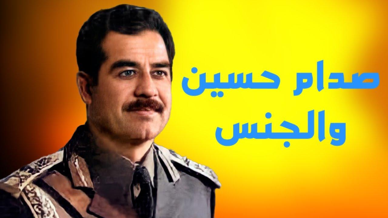صدام حسين والجنس.. اسرار خفية