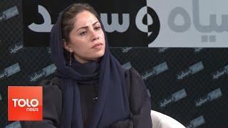 BLACK AND WHITE: Polygamy A Trend in Afghanistan / سیاه و سفید: یک همسری یا چند همسری؟