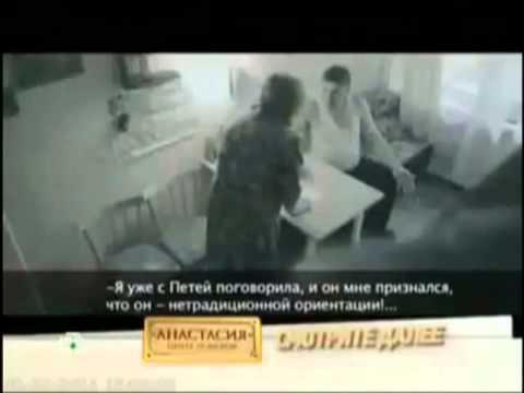 """Центр помощи """"Анастасия"""". Мой сын гей"""