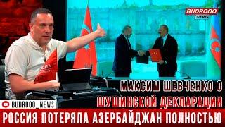 Максим Шевченко о Шушинской декларации : Россия потеряла Азербайджан полностью