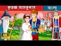 RootBux.com - কৃতজ্ঞ রাজকুমার  | Bangla Cartoon | Bengali Fairy Tales