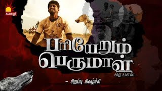 #ParaiyerumPerumal was made for International Festivals | Kathir | Anandhi | Kalaignar TV
