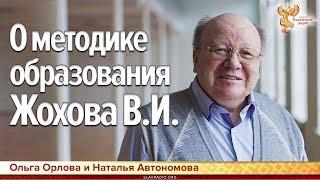 О методике образования Жохова В.И. Ольга Орлова и Наталья Автономова
