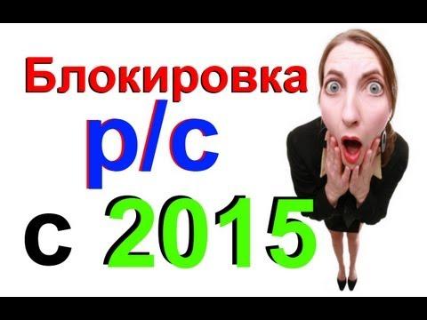 БЛОКИРОВКА (арест) расчетного СЧЕТА за не сданную декларацию! Шокирующая новость с НАЧАЛА 2015 года!