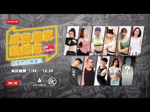 Live【成吉居家動起來】同學們上課囉 ! DAY 36 feat. Ryan老師、安安老師、柔柔老師