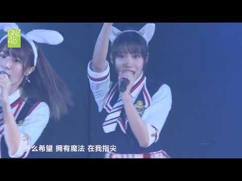 《十八个闪耀瞬间》罗寒月生日公演 GNZ48 TeamG 20190525