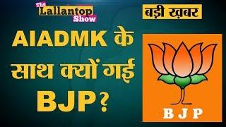 Shiv Sena और AIADMK के साथ pre-poll alliance BJP को कितना काम आएगा  | Elections