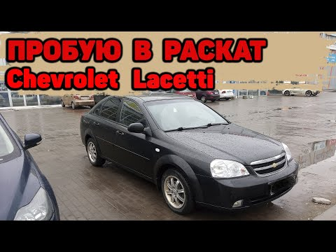 РАСКАТ - Аренда с выкупом Chevrolet Lacetti
