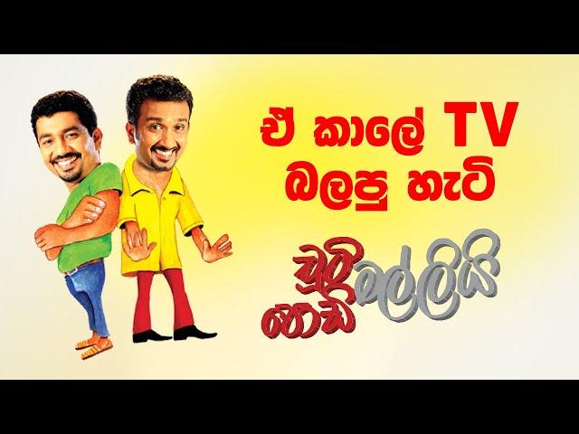 EKale TV Balapu Hati (ඒ කාලේ TV බලපු හැටි) | Chooty Malli Podi Malli