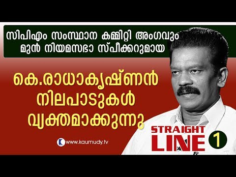 In Conversation With K. Radhakrishnan | Straight Line EP 221 | Part 01 | Kaumudy TV