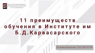 11 преимуществ обучения в Институте им  Б Д  Карвасарского