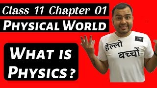Class 11 Physics chapter 1 : Physical World  - What is Physics and its Scope - Complete Chapter