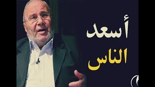 اذا اردت ان تكون اسعد الناس فديو يفوق الوصف مؤثر محمد راتب النابلسي