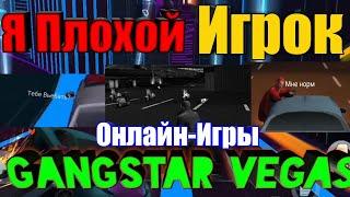 Я Плохой Игрок В Gangstar Vegas [Онлайн-Игры]