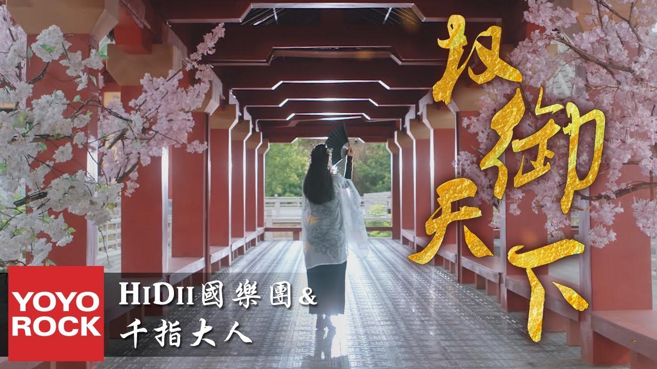 圈9 & 嗨的國樂團Hidii & 千指大人《權御天下》官方高畫質 Official HD MV - YouTube