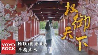圈9 & 嗨的國樂團Hidii & 千指大人《權御天下》官方高畫質 Official HD MV