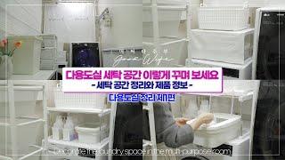 sub) 다용도실 세탁 공간 이렇게 꾸며 보세요ㅣ세탁 …