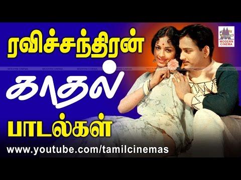 Ravichandran Love Songs காதல் படங்களில் நடித்து புகழ்பெற்ற  ரவிசந்திரனின் காதல் பாடல்கள்