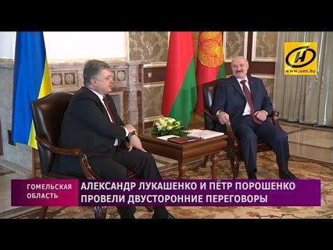 Александр Лукашенко и Пётр Порошенко провели двусторонние переговоры