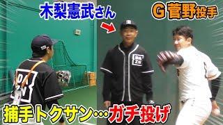 日本のエースG菅野投手がトクサンにガチ投げ!その隣には…木梨憲武!ナゼ⁉︎