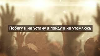 ANGEL CENTER - Слово жизни Music l Орлы