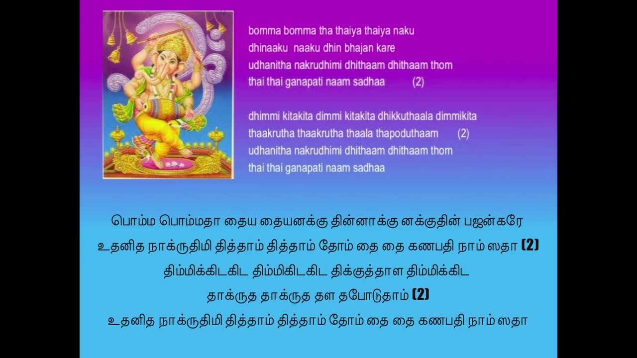 bomma bomma tha thaiya thaiya song free download