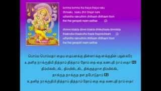 Bomma Bomma Tha - Narthana ganapathy bhajan song