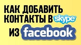 Как добавить контакты в Скайп из Фейсбук