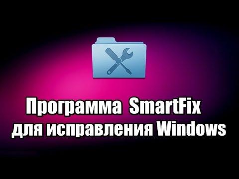 Программа SmartFix для исправления неполадок Windows