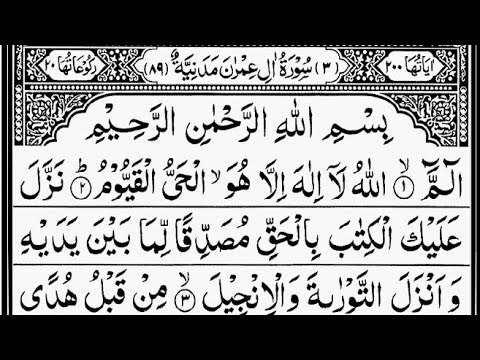 Surah Al-Imran | By Sheikh Abdur-Rahman As-Sudais | Full With Arabic Text (HD) | 03- سورۃ آل عمرن