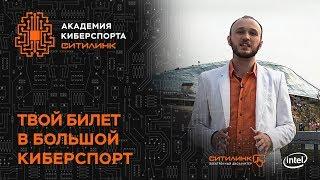 Академия Киберспорта Ситилинк. Твой билет в большой киберспорт!