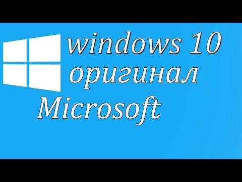 Скачать официальный Windows 10 | Windows 10 скачать бесплатно