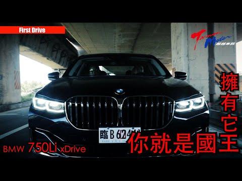 【超越車訊】【First Drive】BMW 750Li xDrive, 擁有它,你就是國王! │Taiwan Motor超越車訊│