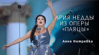 Anna Netrebko\Анна Нетребко - Nedda's Aria\Ария Недды