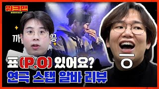 Innocent P.O Woke Up On Stage And Chose Violence?! Jang Sung Kyu Goes BTS For A Play | Workman ep.86