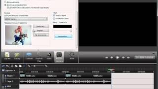 camtasia studio 7 как записать видео