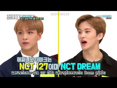 [Thaisub] 180321 Weekly Idol NCT 2018 Full