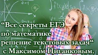 """Мастер класс """"Все секреты ЕГЭ по математике  решение текстовых задач"""" с Максимом"""